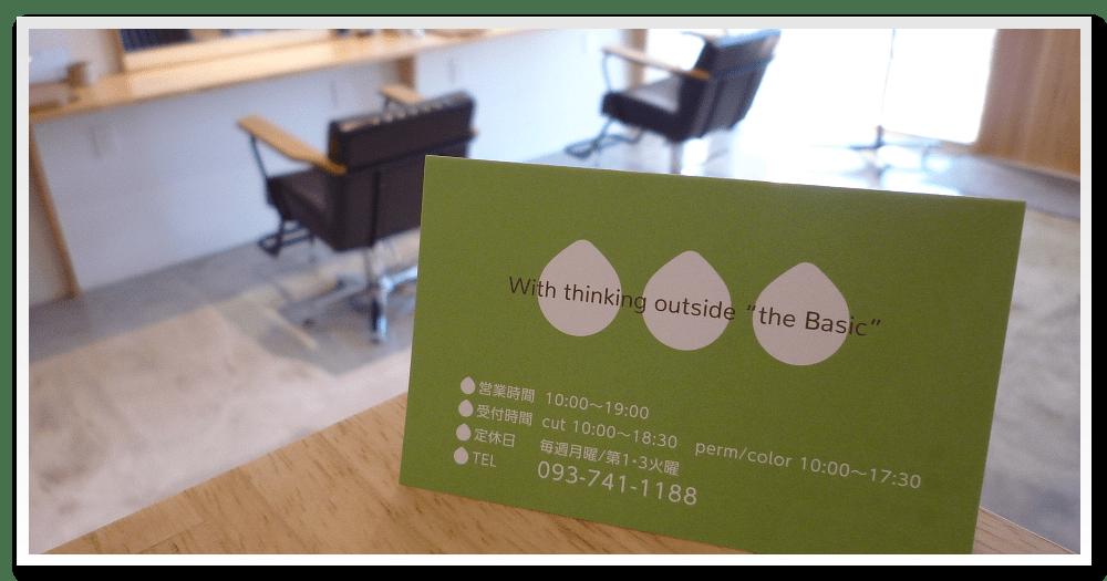 北九州市若松区ひびきの・高須・青葉台のダダモア美容室のサロン情報